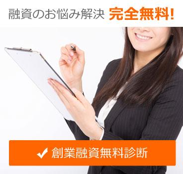 六本木で日本政策金融公庫などの創業融資のお悩み解決、完全無料。創業融資無料相談はこちら