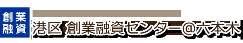 六本木を中心に東京港区の日本政策金融公庫などの創業融資のご相談は「港区 創業融資センター@六本木」 | 六本木で日本政策金融公庫からの創業融資をお考えの方はぜひお問い合わせください